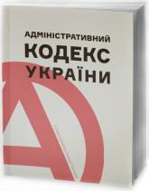 купить: Книга Адміністративний кодекс України з ілюстраціями Давида Чичкана