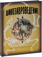 купить: Книга Динозавроведение. Поиски затерянного мира