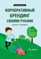 купить: Книга Корпоративный брендинг своими руками