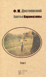 купити: Книга Братья Карамазовы. Том 1