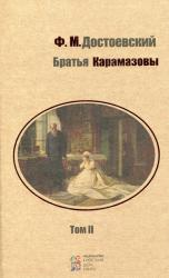 купити: Книга Братья Карамазовы. Том 2