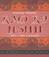 купить: Книга Дао дэ Цзин. Книга о Пути и Благодати