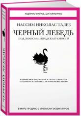 купити: Книга Черный лебедь. Под знаком непредсказуемости