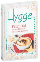 купить: Книга Hygge. Рецепты уютной жизни по-скандинавски