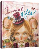 купити: Книга I want gifts / Хочу, хочу подарунків!