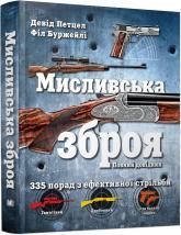 купить: Справочник Мисливська зброя. Повний довідник