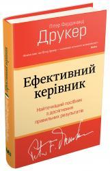 купити: Книга Ефективний керівник