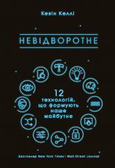 купить: Книга Невідворотне. 12 технологій, що формують наше майбутнє
