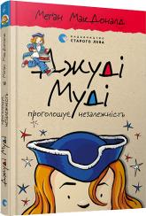 купити: Книга Джуді Муді проголошує незалежність. Книга 6