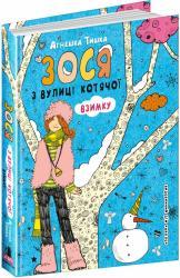 купить: Книга Зося з вулиці Котячої взимку