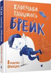 купить: Книга Хлопчаки танцюють брейк