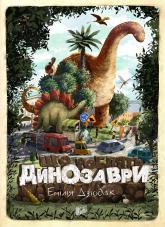 купить: Книга Розкажу тобі, мамо, що роблять динозаври