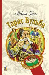 купить: Книга Тарас Бульба. Історична повість