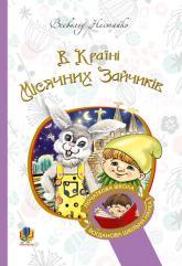 купить: Книга В країні Місячних Зайчиків