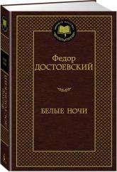 купить: Книга Белые ночи