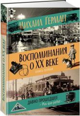 купить: Книга Воспоминания о XX веке. Книга первая. Давно прошедшее. Plus-que-parfait