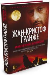 купить: Книга Империя Волков