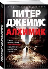купить: Книга Алхимик