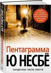 купить: Книга Пентаграмма