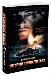 купить: Книга Остров Проклятых