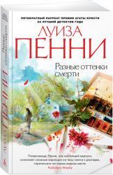 купить: Книга Разные оттенки смерти