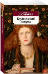 купить: Книга Королевский генерал