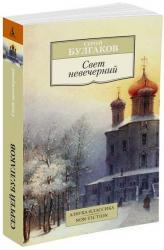 купить: Книга Свет невечерний