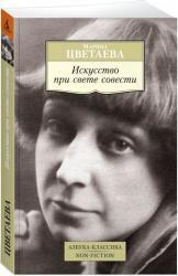 купити: Книга Искусство при свете совести