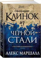 buy: Book Багряная империя. Книга 2. Клинок из черной стали