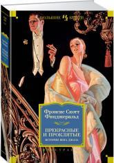 купить: Книга Прекрасные и проклятые. Истории века джаза