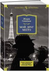 купить: Книга Мой друг Мегрэ. Самые знаменитые расследования комиссара Мегрэ