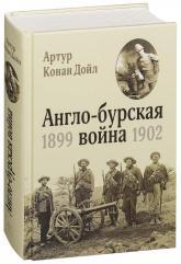 купити: Книга Англо-бурская война 1899-1902