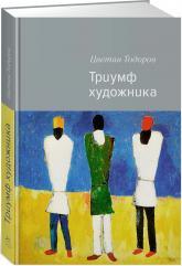купити: Книга Триумф художника