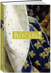 купити: Книга Версаль. Золотой век