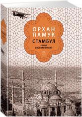 купить: Книга Стамбул. Город воспоминаний. Подарочное издание