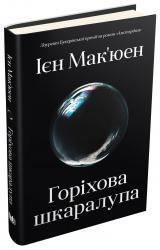 купити: Книга Горіхова шкаралупа