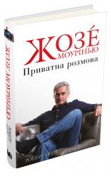 купить: Книга Жозе Моурінью. Приватна розмова