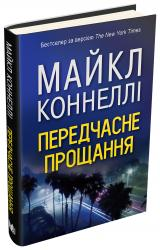 купить: Книга Передчасне прощання