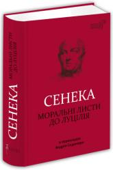 купить: Книга Моральні листи до Луцілія