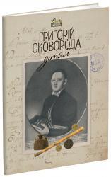 купить: Книга Григорій Сковорода. Дітям