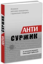 купити: Книга Антисуржик