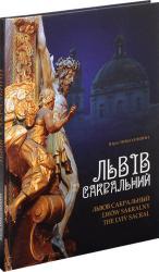 купить: Путеводитель Львів сакральний / The Lviv Sacral