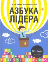 купить: Книга Азбука Лідера Mr.Leader