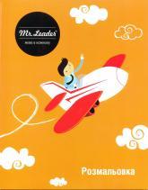 купить: Книга Розмальовка Mr.Leader