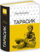 купить: Книга Тарасик