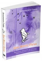 купити: Книга Дао Вінні-Пуха. Принципи даосизму на прикладі найвідомішого у світі ведмедя