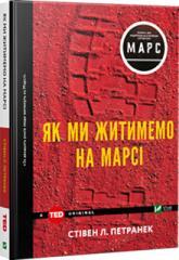 купити: Книга Як ми житимемо на Марсі