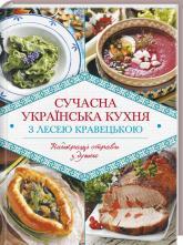 купить: Книга Сучасна українська кухня з Лесею Кравецькою