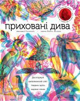 купить: Книга - Игрушка Приховані дива (+ чарівні лінзи)