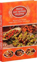 купить: Книга Рецепти зі Львова. Кулінарний записник